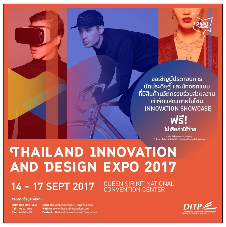 Thailand Innovation and Design Expo 2017 (T.I.D.E)