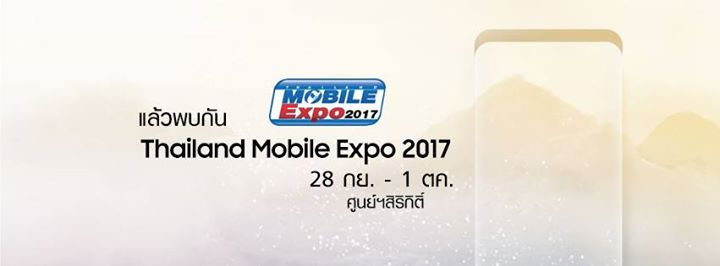 Thailand Mobile Expo 2017 #Sep