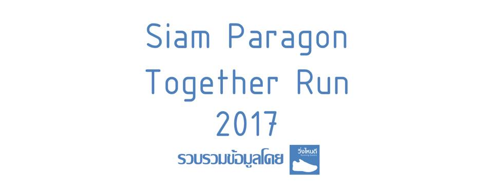 Siam Paragon Together Run 2017