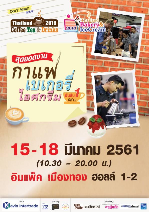 Thailand Coffee, Tea & Drinks (12th edition)