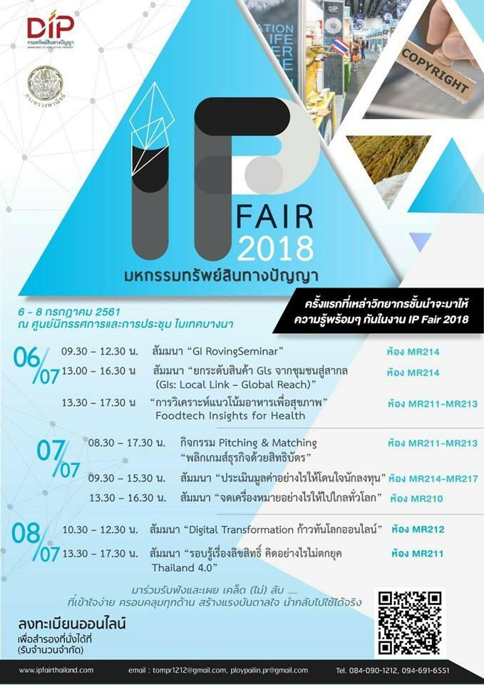 IP Fair 2018
