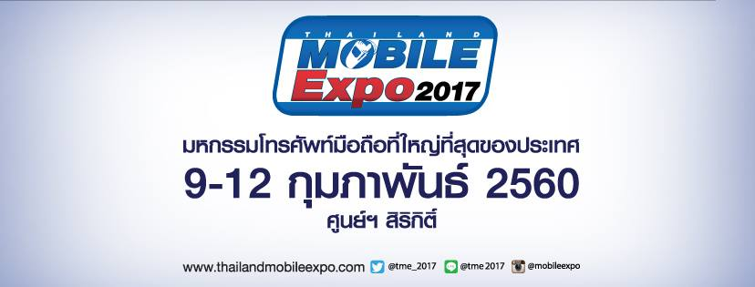 Thailand Mobile EXPO 2017