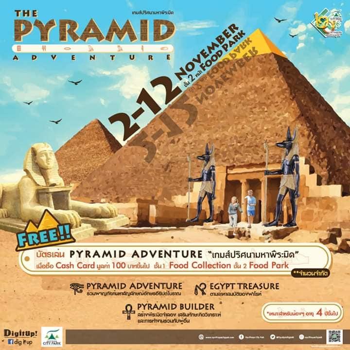 เกมส์ปริศนามหาพีระมิด THE PYRAMID ADVENTURE