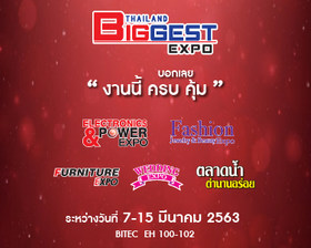 Thailand Biggest Expo 2020