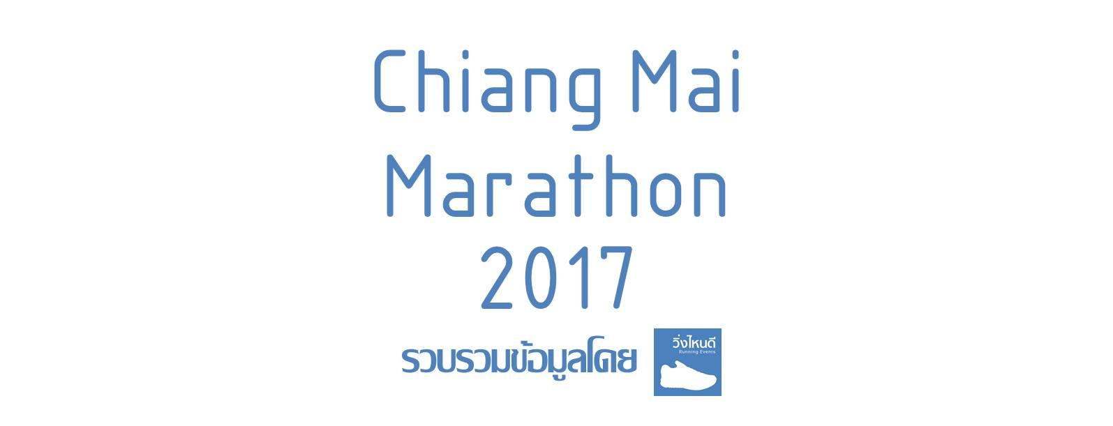 Chiang Mai Marathon 2017