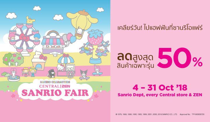 CENTRAL | ZEN SANRIO FAIR