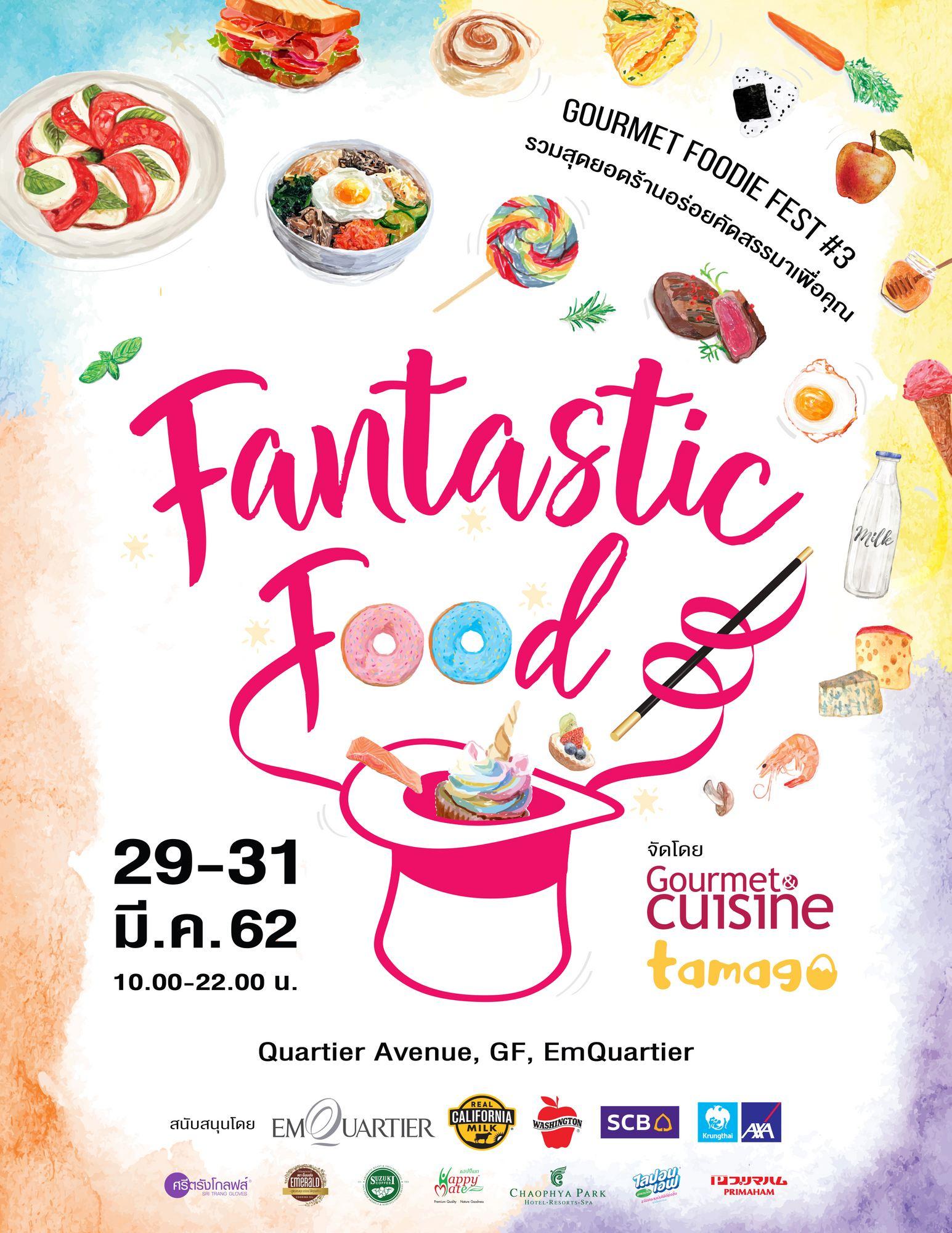 Gourmet Foodie Fest ครั้งที่ 3