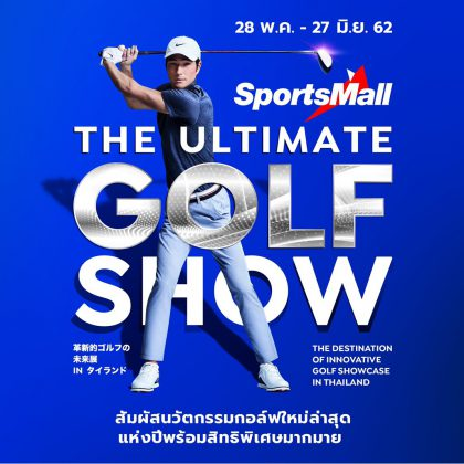 SPORTS MALL THE ULTIMATE GOLF SHOW 2019