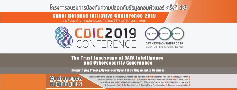The 18th Cyber Defense Initiative Conference (CDIC 2019)