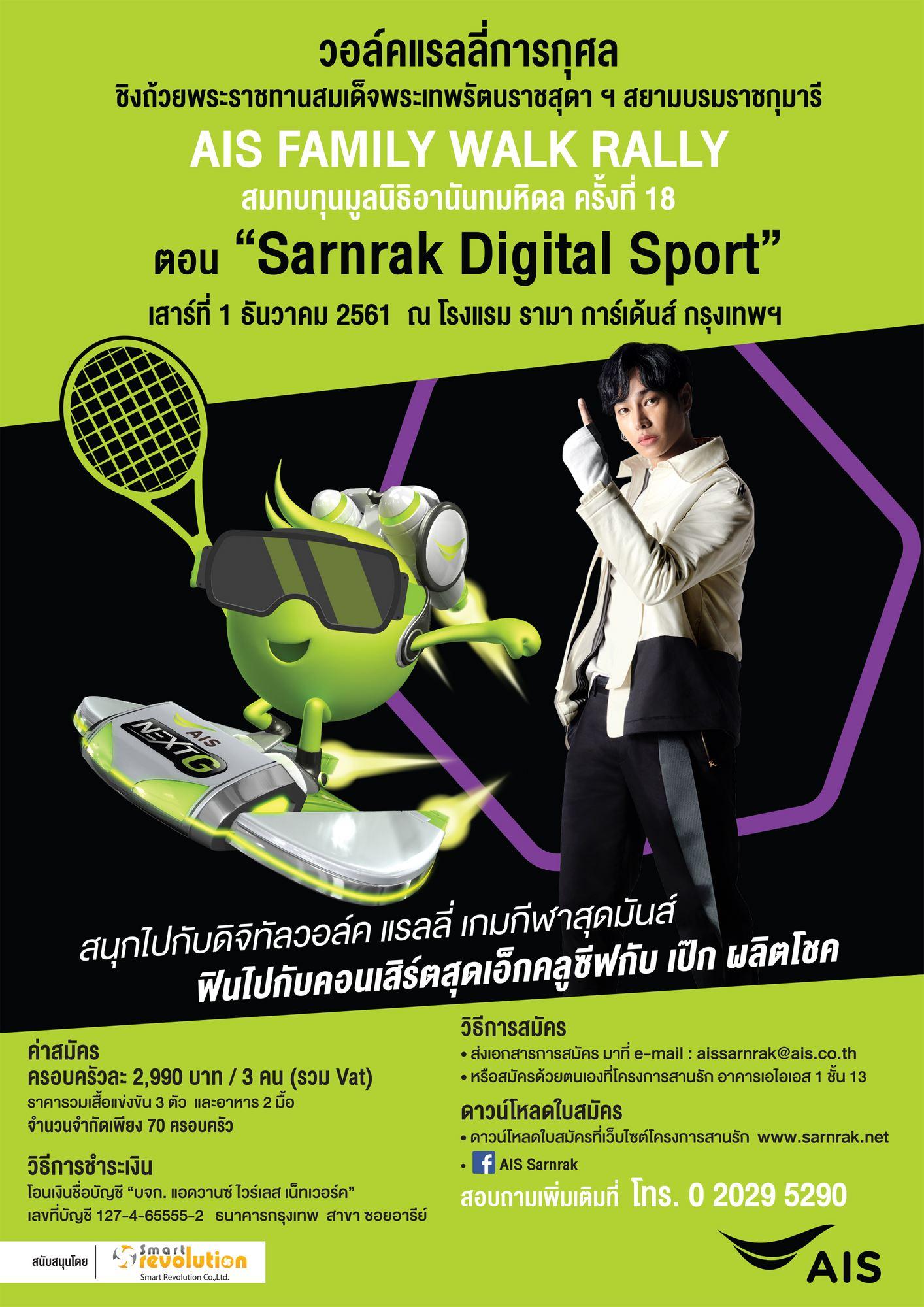 "AIS FAMILY WALK RALLY ตอน ""Sarnrak Digital Sport"""