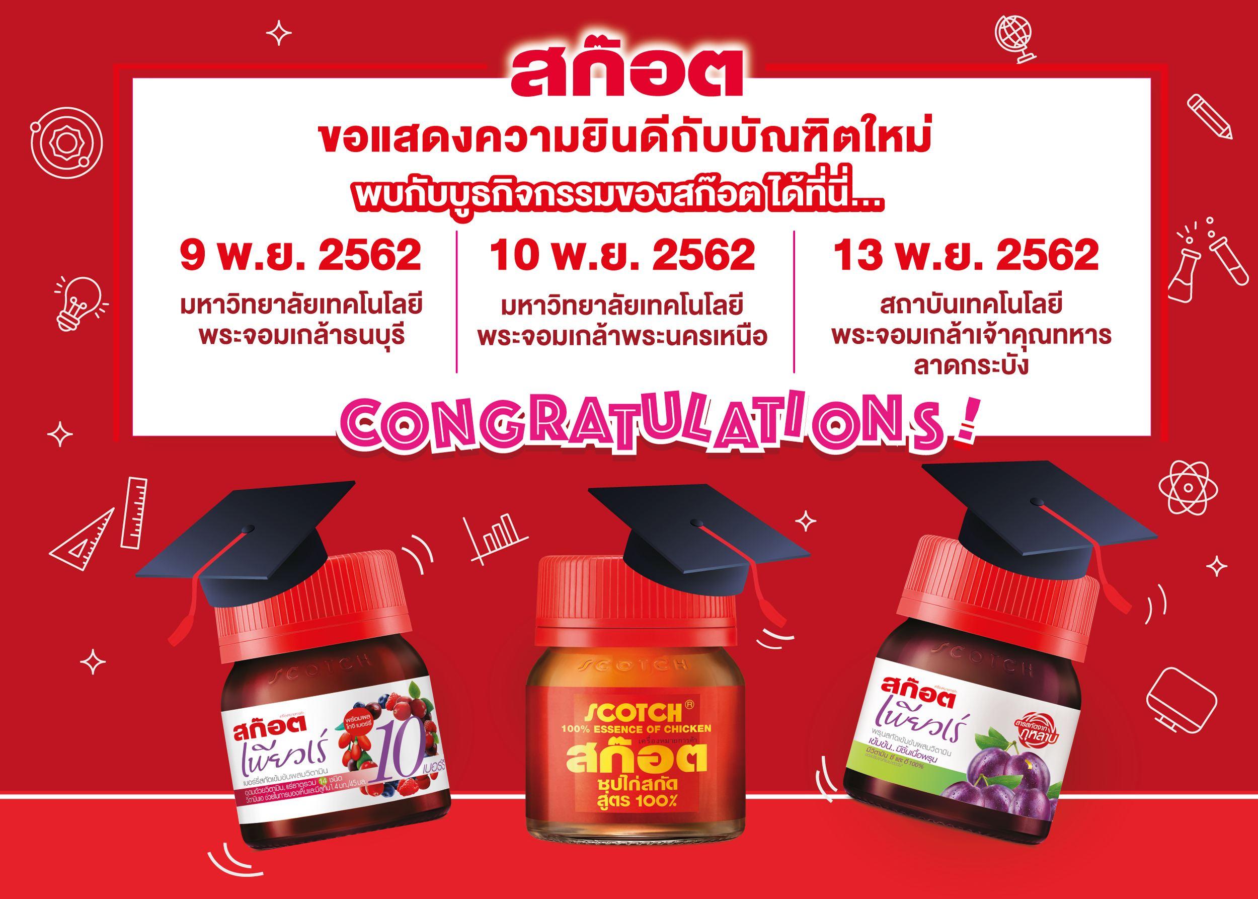 กิจกรรม สก๊อต Congratulations!