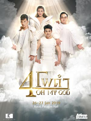 4 โพดำ Oh My God Concert