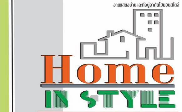 Home in Style @เซ็นทรัล รัตนาธิเบศน์