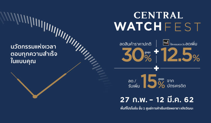 Central Watch Fest 2019 @ Chaengwattana