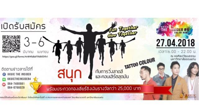 KKUIC The Insider4 Color Run 2018