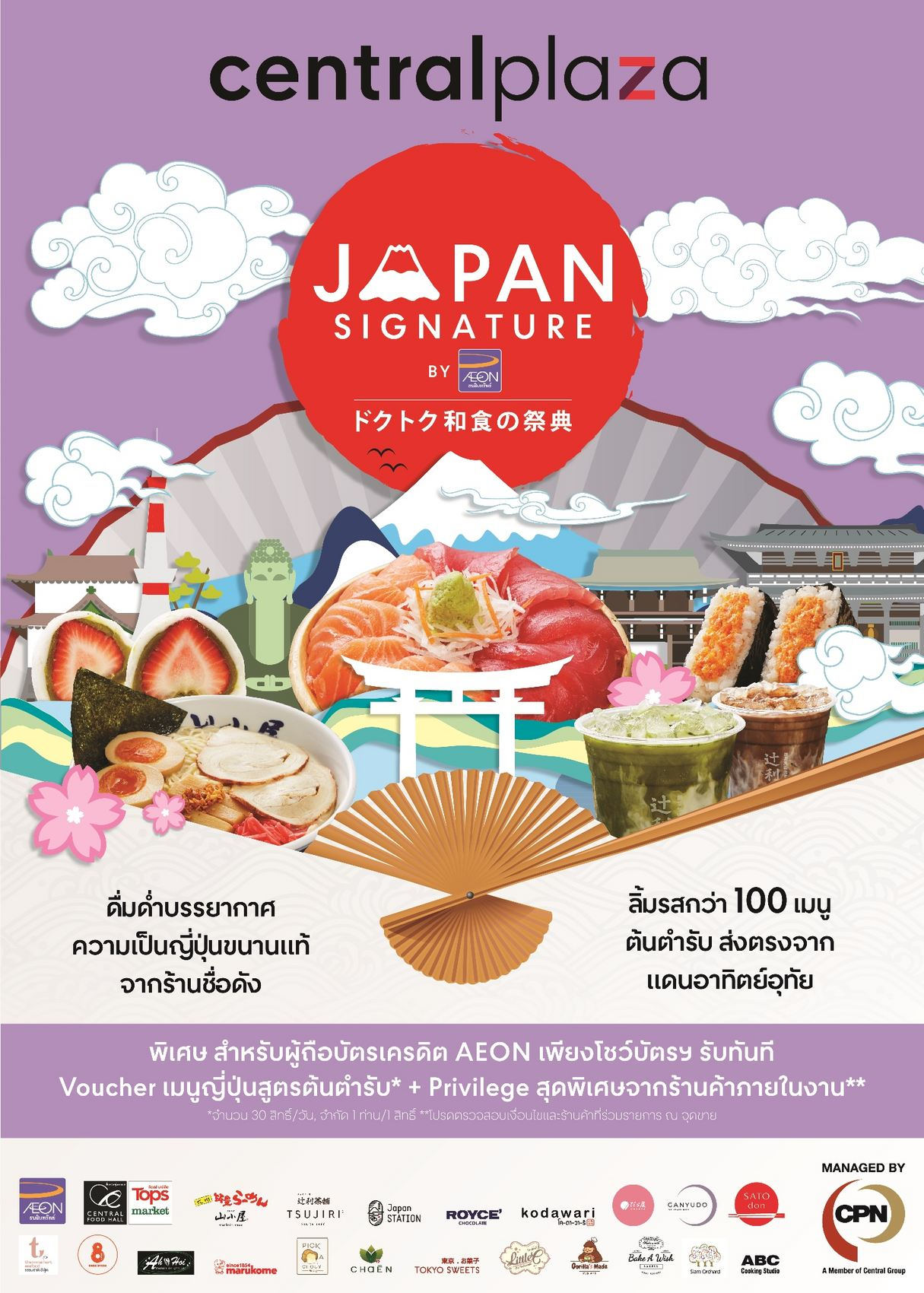 Japan Signature by AEON
