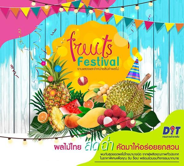 Fruit Festival ผลไม้ไทยสดฉ่ำ คัดมาให้อร่อยยกสวน ครั้งที่ 3